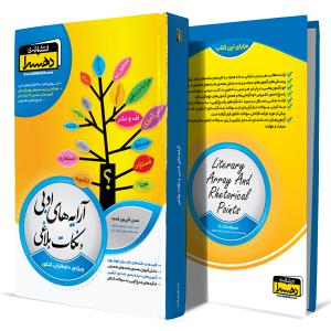 آرایه-های-ادبی-و-نکات-بلاغی+انتشارات-دهسرا