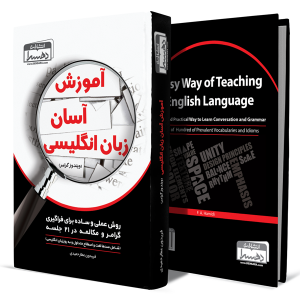 آموزش-آسان-زبان-انگلیسی+انتشارات-دهسرا