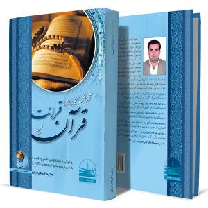 آموزش-کاربردی-قرائت-قرآن+انتشارات-دهسرا