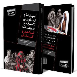آیین-ها-و-نمادهای-تشرف-در-فرهنگ-ترکمن-و-گالش+انتشارات-دهسرا
