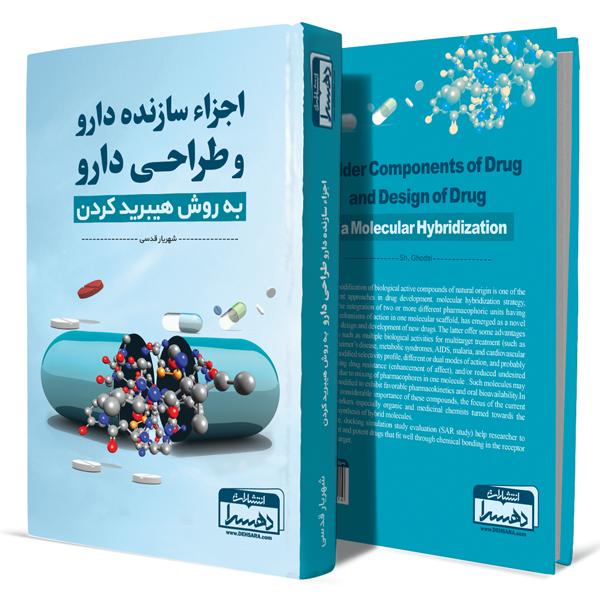 اجزاء-سازنده-دارو-و-طراحی-دارو-به-روش-هیبرید-کردن+انتشارات-دهسرا