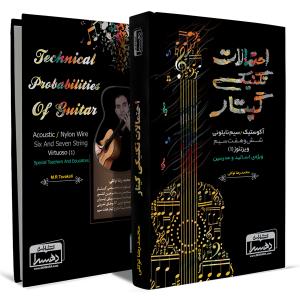احتمالات-تکنیکی-گیتار+انتشارات-دهسرا