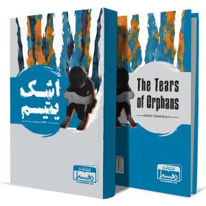 اشک-یتیم+انتشارات-دهسرا