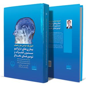 اصول-پایه-جراحی-مغز-و-اعصاب-(بیماری-های-دژنراتیو-ستون-فقرات-و-تومورهای-نخاع)+انتشارات-دهسرا
