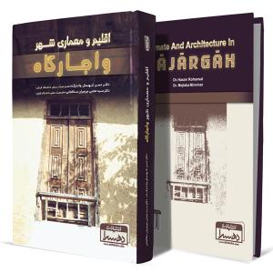 اقلیم-و-معماری-شهر-واجارگاه+انتشارات-دهسرا