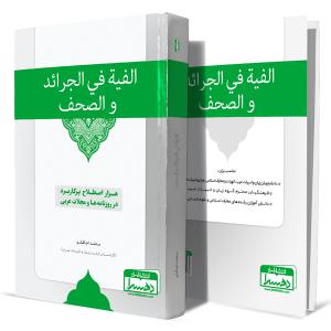 الفیه-فی-الجرائد-و-الصحف+انتشارات-دهسرا
