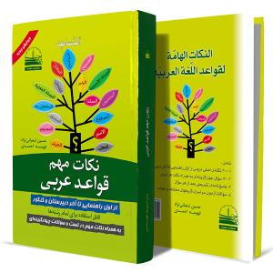 المساعد-نکات-مهم-قواعد-عربی+انتشارات-دهسرا