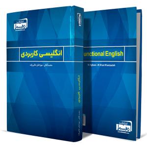 انگلیسی-کاربردی+انتشارات-دهسرا