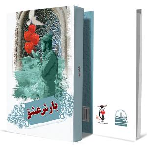 بارش-عشق+انتشارات-دهسرا