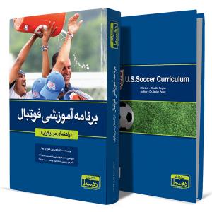برنامه-آموزشی-فوتبال+انتشارات-دهسرا
