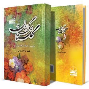 برگی-از-گلستان+انتشارات-دهسرا
