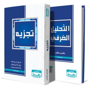 تجزیه+انتشارات-دهسرا