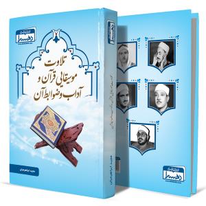 تلاوت-موسیقایی-قرآن-و-آداب-و-ضوابط-آن+انتشارات-دهسرا
