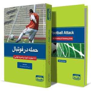 حمله-در-فوتبال+انتشارات-دهسرا
