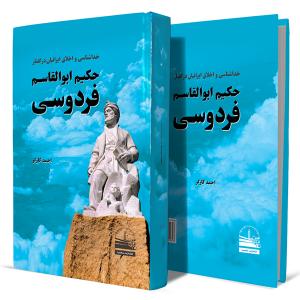 خداشناسی-و-اخلاق-ایرانیان-در-گفتار-حکیم-فردوسی+انتشارات-دهسرا