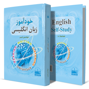 خودآموز-زبان-انگلیسی+انتشارات-دهسرا
