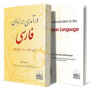 درآمدی-بر-زبان-فارسی+انتشارات-دهسرا