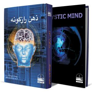 ذهن-راز-گونه+انتشارات-دهسرا