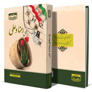 راز-عشق-رعنا-و-علی+انتشارات-دهسرا