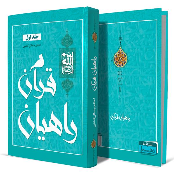 راهیان-قرآن+انتشارات-دهسرا