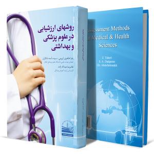 روشهای-ارزشیابی-در-علوم-پزشکی-و-بهداشتی+انتشارات-دهسرا