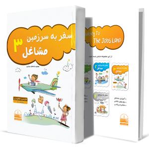 سفر-به-سرزمین-مشاغل--جلد-3-+انتشارات-دهسرا