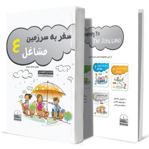 سفر-به-سرزمین-مشاغل-جلد-4-انتشارات-دهسرا