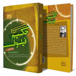 سی-حکیم-و-فیلسوف-مسلمان--جلد-اول+انتشارات-دهسرا