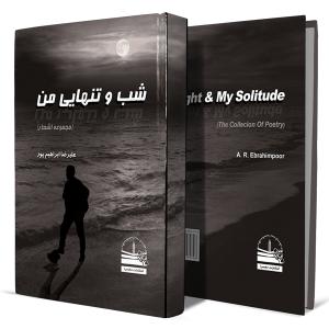 شب-و-تنهایی-من+انتشارات-دهسرا