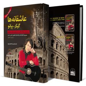 عاشقانه-ها-(گیتار-پیانو)+انتشارات-دهسرا