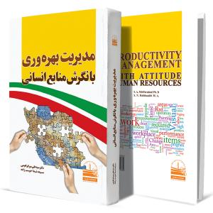 مدیریت-بهرهوری-با-نگرش-منابع-انسانی+انتشارات-دهسرا