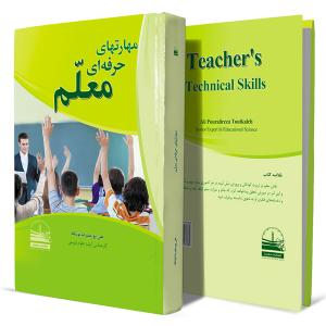 مهارتهای-حرفه-ای-معلم+انتشارات-دهسرا