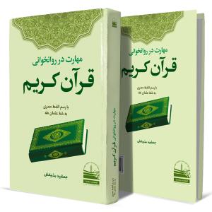 مهارت-در-روخوانی-قرآن-کریم+انتشارات-دهسرا