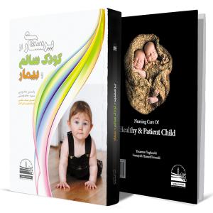 پرستاری-از-کودک-سالم-و-بیمار+انتشارات-دهسرا