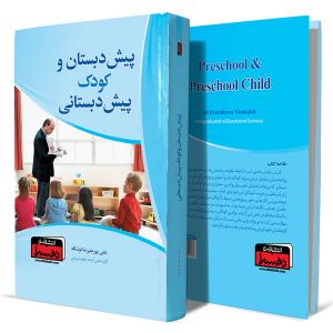پیش-دبستان-و-کودک-پیش-دبستانی+انتشارات-دهسرا