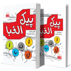 پیک-الفبا+انتشارات-دهسرا