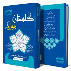 گلستان-مولا+انتشارات-دهسرا