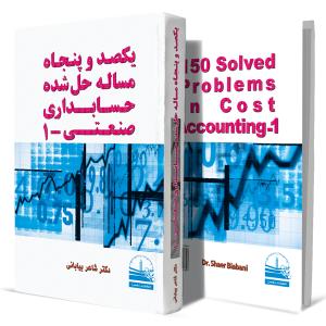 یکصدوپنجاه-مساله-حل-شده-حسابداری-صنعتی1-+-انتشارات-دهسرا