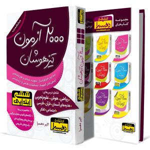2000-آزمون-تیزهوشان-ششم-ابتدایی+انتشارات-دهسرا