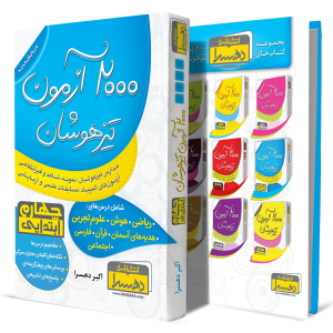 2000-آزمون-تیزهوشان-چهارم-ابتدایی+انتشارات-دهسرا