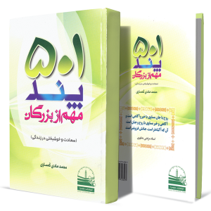 501پند-مهم-از-بزرگان(سعادت-و-خوشبختی-در-زندگی)+-انتشارات-دهسرا