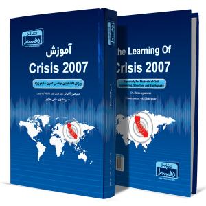 crisis-2007-آموزش+انتشارات-دهسرا