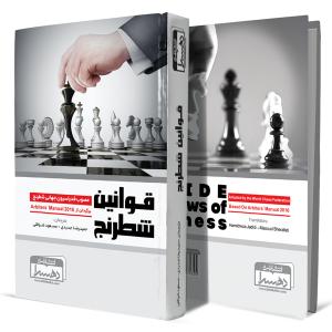 قوانین-شطرنج+انتشارات-دهسرا