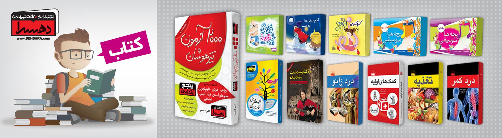 انتشارات-دهسرا-کانون-تبلیغاتی-دهسرا-dehsara