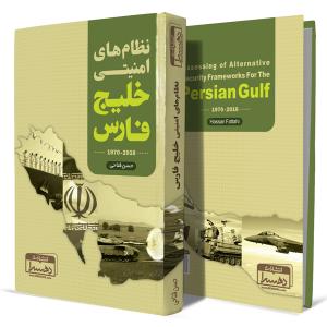 نظام-های-امنیتی-خلیج-فارس+انتشارات-دهسرا