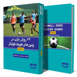 64روش-بازی-در-زمین-های-کوچک-فوتبال+انتشارات-دهسرا