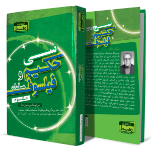 سی-حکیم-فیلسوف-مسلمان-جلد-سوم+انتشارات-دهسرا