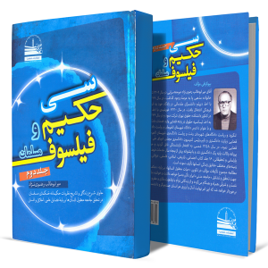 سی-حکیم-و-فیلسوف-مسلمان-جلد-دوم+انتشارات-دهسرا
