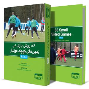 86روش-بازی-در-زمین-های-کوچک-فوتبال+انتشارات-دهسرا