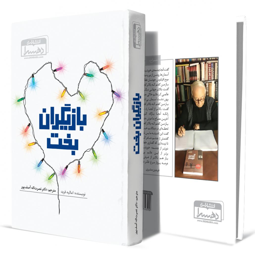 بازیگران-بخت+انتشارات-دهسرا